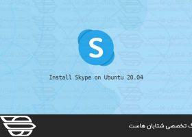 نحوه نصب Skype در اوبونتو ۲۰٫۰۴