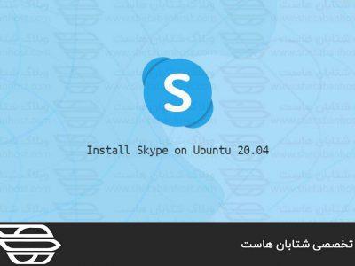 نحوه نصب Skype در اوبونتو 20.04