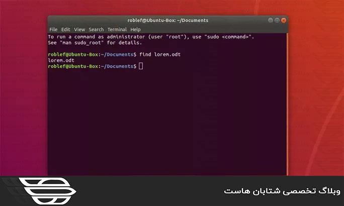 یافتن فايل در لینوکس با استفاده از خط فرمان
