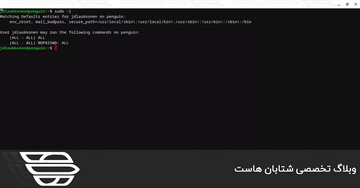 نحوه استفاده از دستور sudo در لینوکس