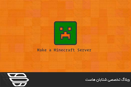 نحوه ساخت سرور Minecraft در اوبونتو 20.04