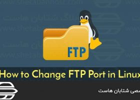 نحوه تغییر پورت FTP