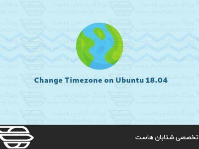 نحوه تنظیم یا تغییر منطقه زمانی یا Timezone در اوبونتو 20.04