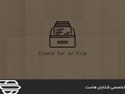 نحوه ایجاد فایل tar.gz