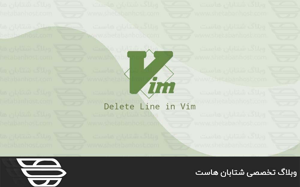 نحوه حذف خطوط در ویرایشگر Vim / Vi