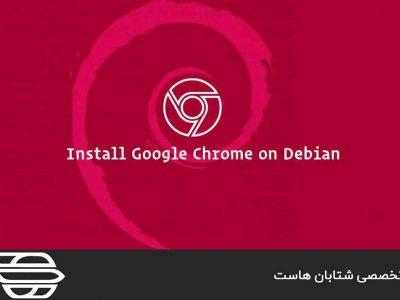 نحوه نصب مرورگر گوگل کروم در Debian 9