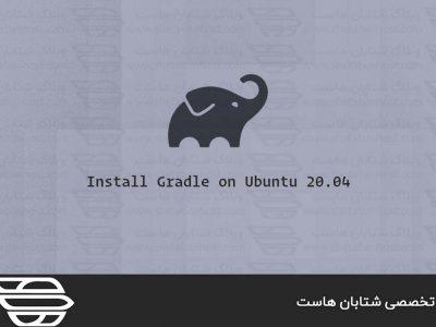 نحوه نصب Gradle در اوبونتو 20.04