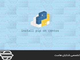 نحوه نصب Pip در CentOS 8