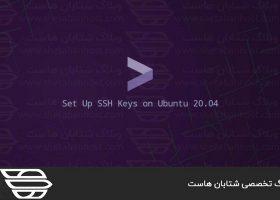 نحوه تنظیم کلیدهای SSH در اوبونتو ۲۰٫۰۴