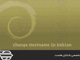 نحوه تغییر hostname در Debian 9