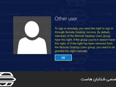 حل مشکل افزودن کاربر به گروه کاربران Remote Desktop Users