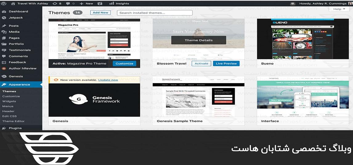 تست یک تم جدید وردپرس بدون خراب شدن سایت فعلی