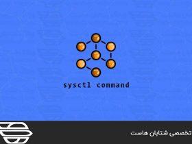 دستور Sysctl در لینوکس