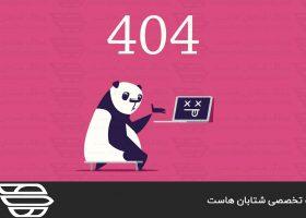 ارور ۴۰۴ چیست؟