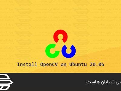 نصب OpenCV در اوبونتو 20.04
