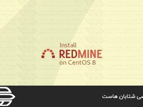 نصب و پیکربندی Redmine در CentOS 8