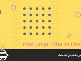 یافتن فايل های بزرگ در لینوکس