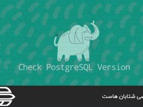 نحوه بررسی نسخه PostgreSQL
