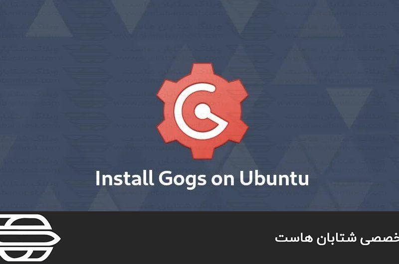 نصب و پیکربندی Gogs در Ubuntu 18.04