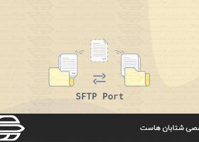 نحوه تغییر پورت SFTP