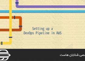راه اندازی Pipeline DevOps در AWS