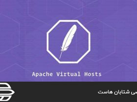 تنظيم Virtual Hossts Apache در اوبونتو 20.04