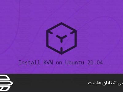 نصب Kvm در اوبونتو 20.04