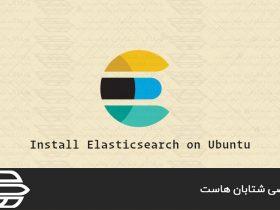 نصب Elasticsearch در اوبونتو 20.04