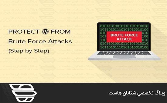 محافظت از سایت وردپرس خود در برابر حملات Brute Force