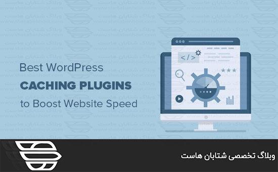 بهترین افزونه cache وردپرس برای سرعت بخشیدن به وب سایت