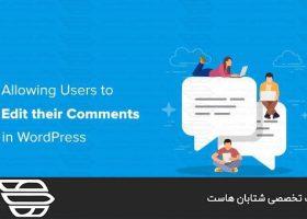 چگونه به کاربران اجازه دهیم تا نظرات خود را در وردپرس ویرایش کنند
