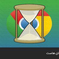 بهترین افزونه هاي Google Chrome