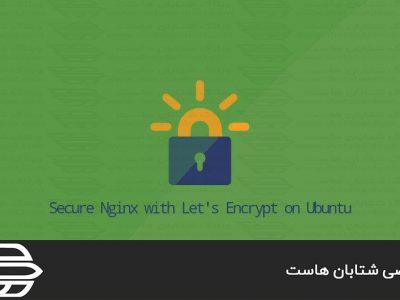 Nginx را با Letry Encrypt در Ubuntu 20.04 امن کنید
