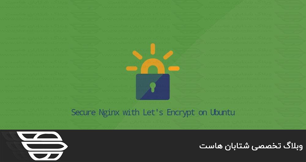 Nginx را با Let's Encrypt در Ubuntu 20.04 امن کنید