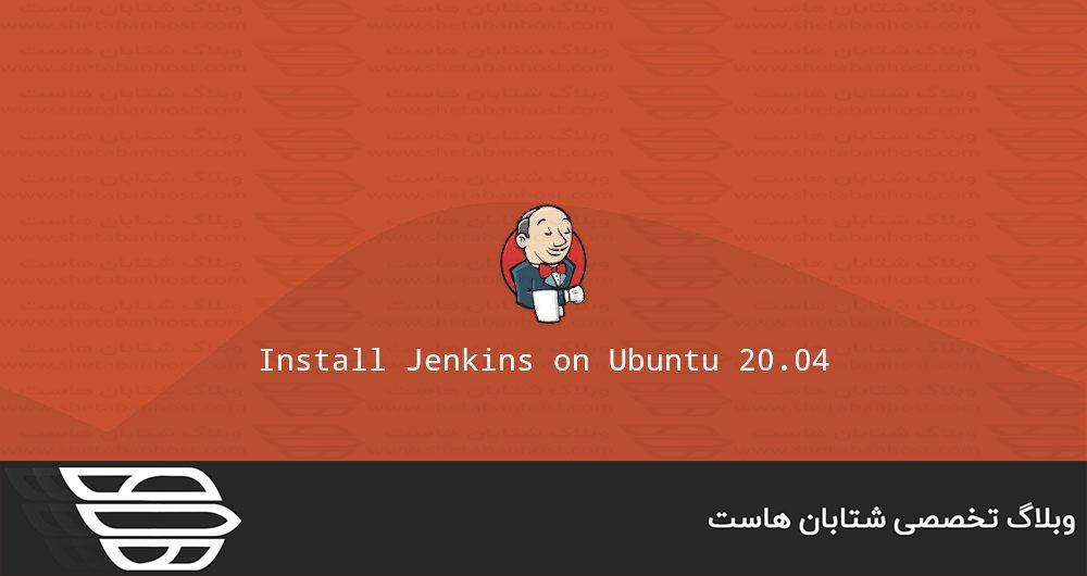 نحوه نصب Jenkins در اوبونتو ۲۰٫۰۴