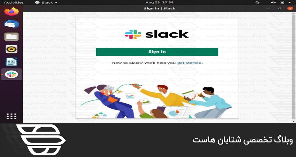 نحوه نصب Slack در اوبونتو 20.04
