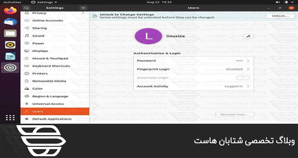 نحوه افزودن و حذف کاربران در اوبونتو 20.04