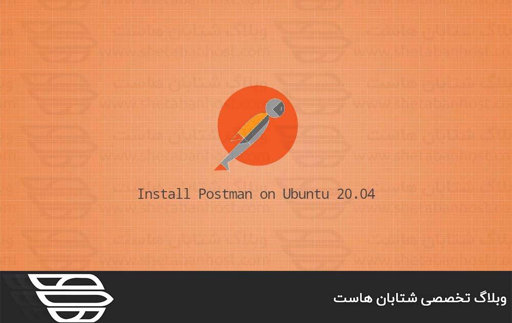 آموزش نصب Postman در اوبونتو ۲۰٫۰۴