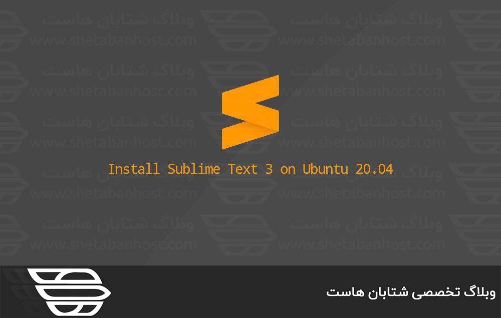 نحوه نصب Sublime Text 3 در اوبونتو ۲۰٫۰۴