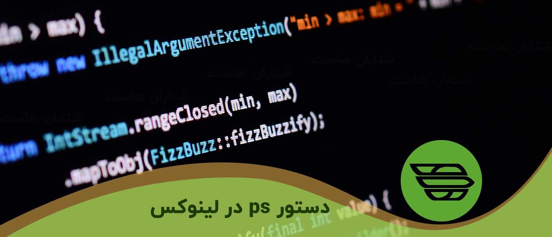 دستور ps در لینوکس