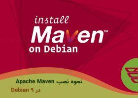 نحوه نصب Apache Maven در Debian 9
