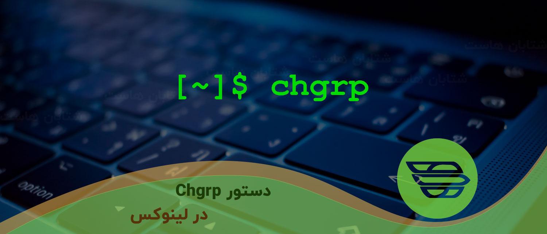 دستور Chgrp در لينوكس