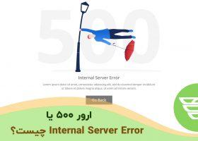 ارور ۵۰۰ یا Internal Server Error چیست؟