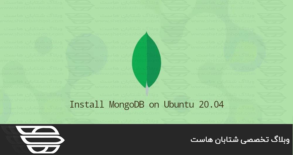 نحوه نصب MongoDB در اوبونتو ۲۰٫۰۴
