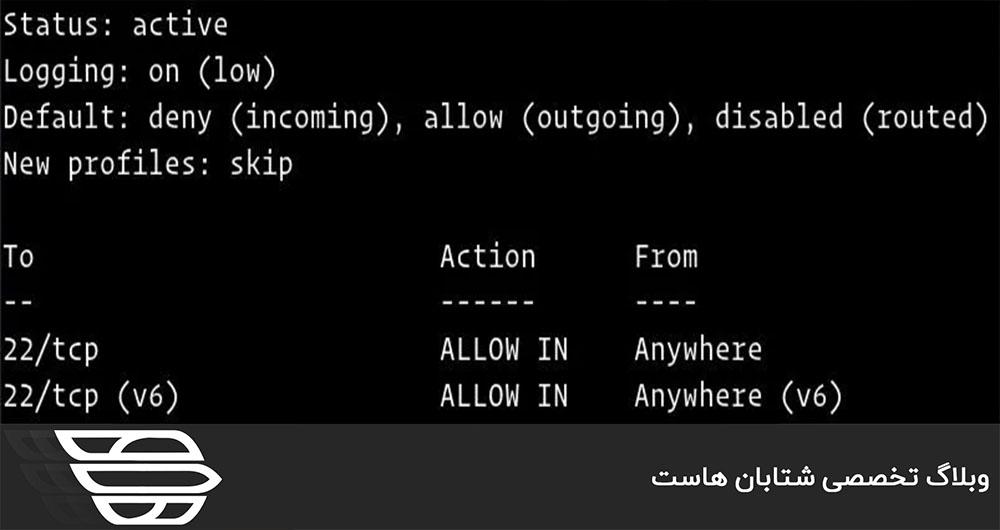 نحوه تنظیمfirewall با UFW در اوبونتو 18.04
