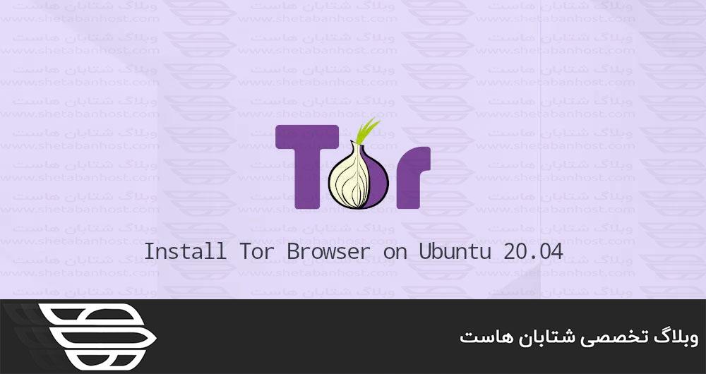 نحوه نصب مرورگر Tor در Ubuntu 20.04