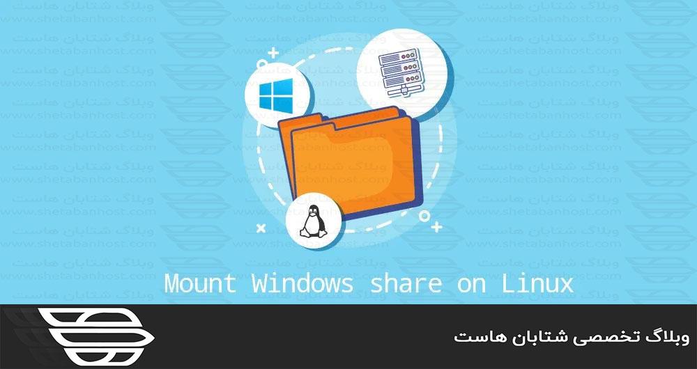 نحوه نصب Windows Share در لينوكس با استفاده از CIFS