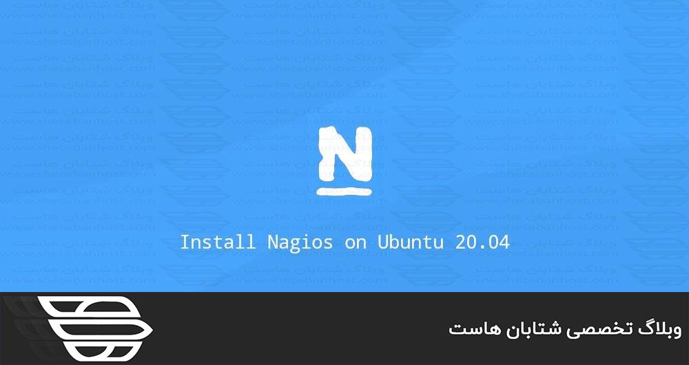 نحوه نصب Nagios در اوبونتو ۲۰٫۰۴