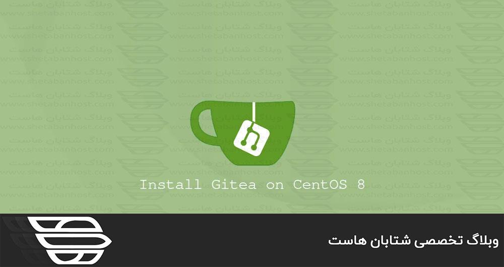 نحوه نصب Gitea در CentOS 8