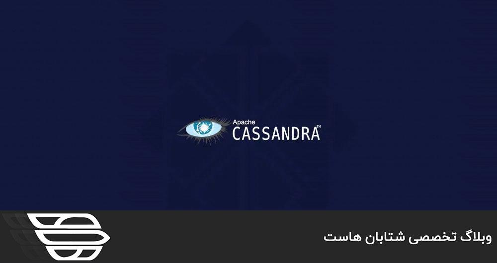 نحوه نصب Apache Cassandra در CentOS 8
